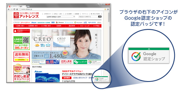 ブラウザの右下のアイコンがGoogle認定ショップの認定バッジです!