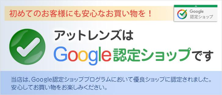 アットスタイルはGoogle認定ショップです。