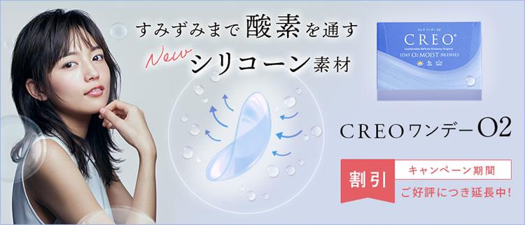クレオO2キャンペーン