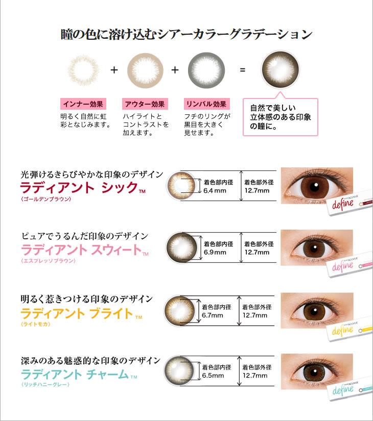 瞳の色に溶け込むシアーカラーグラデーション