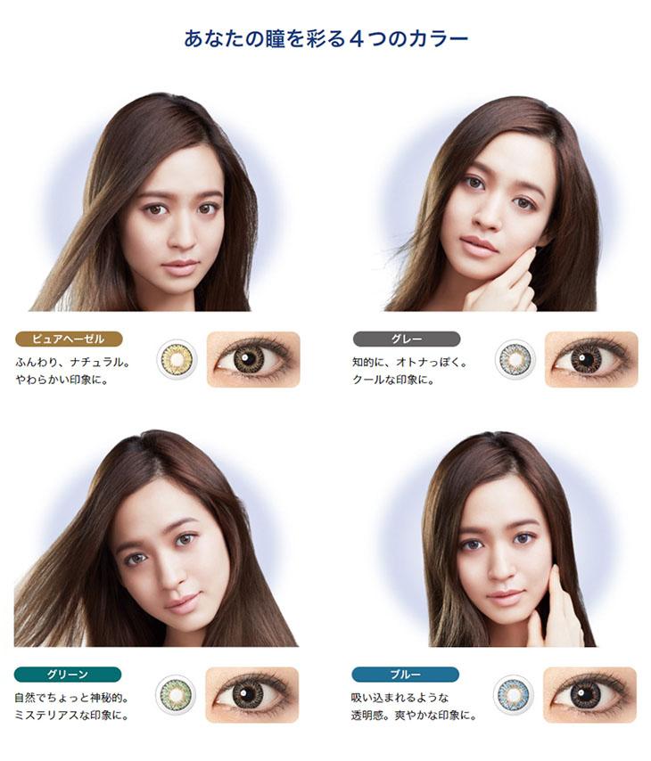 あなたの瞳を彩る4つのカラー